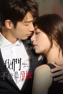 我们不能是朋友 Before We Get Married