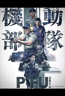 機動部隊2019 Police Tactical Unit 2019