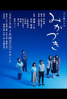 三日月 Mikazuki EP01