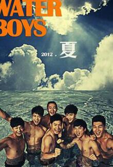 水男孩 Water Boys EP02