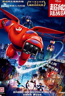 Big Hero 6 - 超能陸戰隊