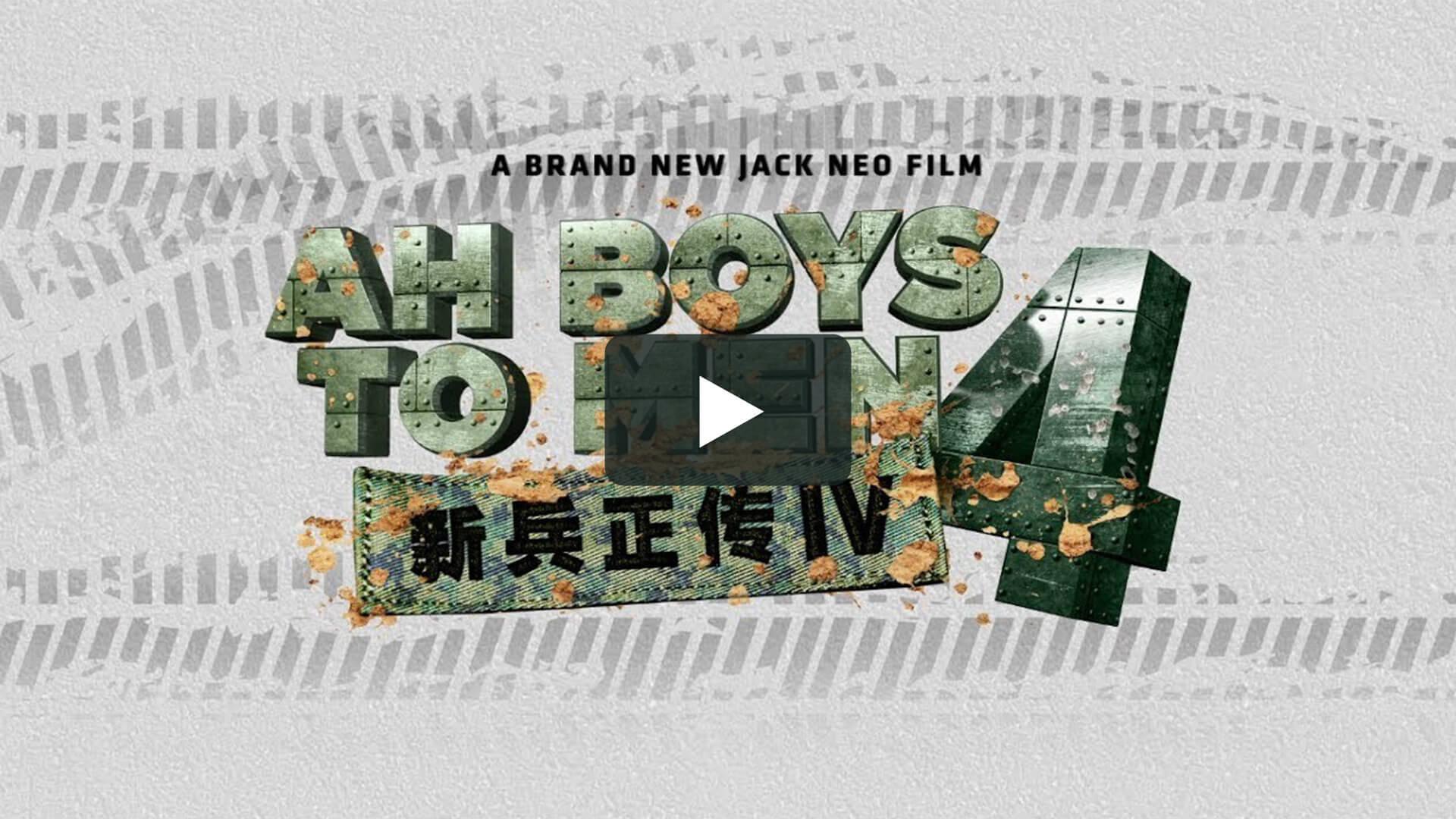 新兵正傳4 Ah Boys To Men 4