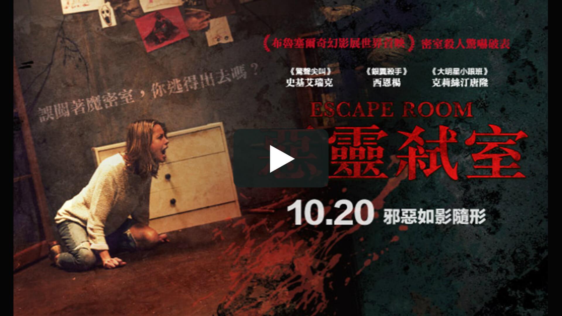Escape Room - 惡靈弒室