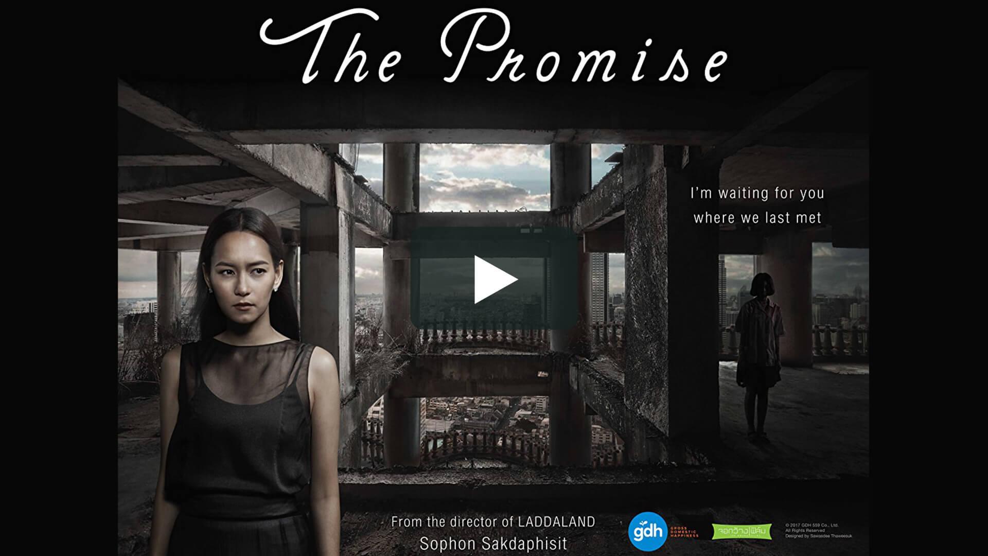 承諾 - The Promise