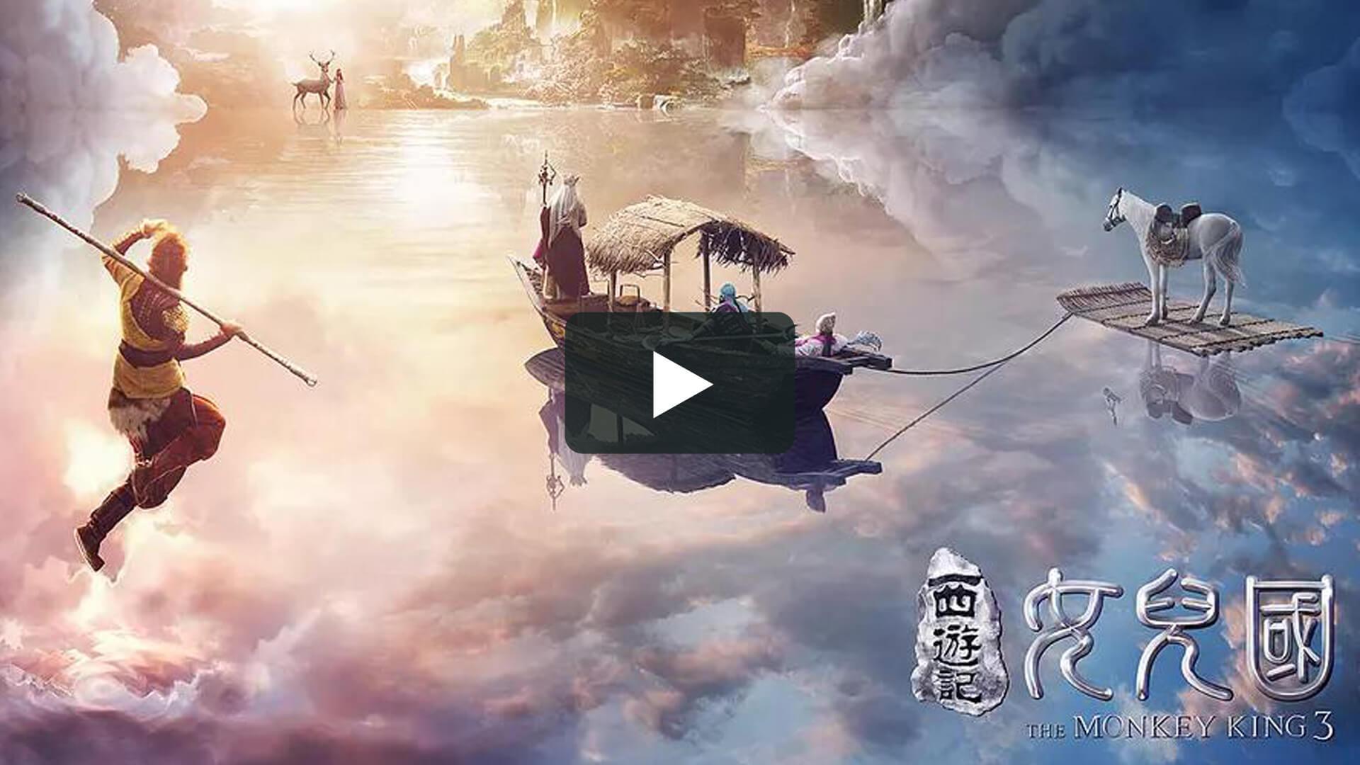 西遊記女兒國 - The Monkey King 3: Kingdom of Women