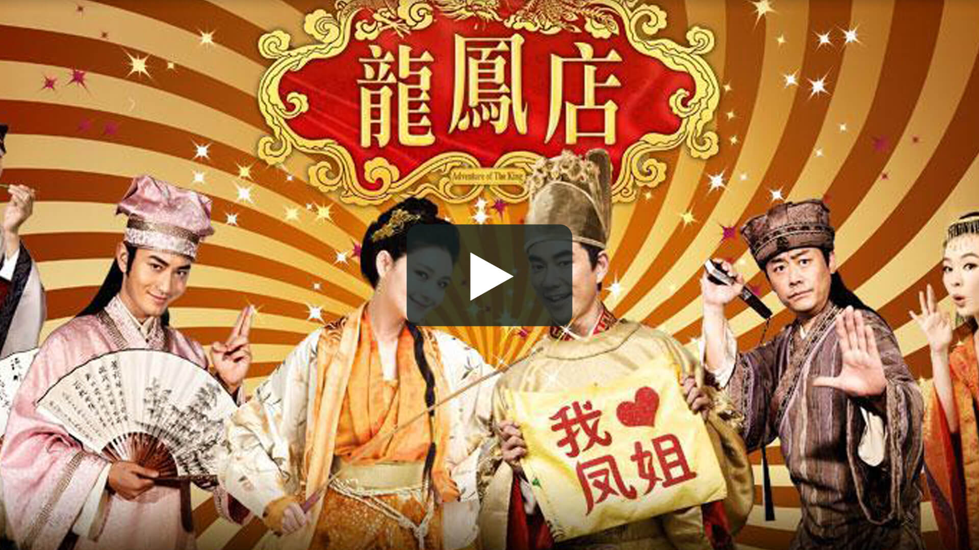 龍鳳店 - Adventure of The King