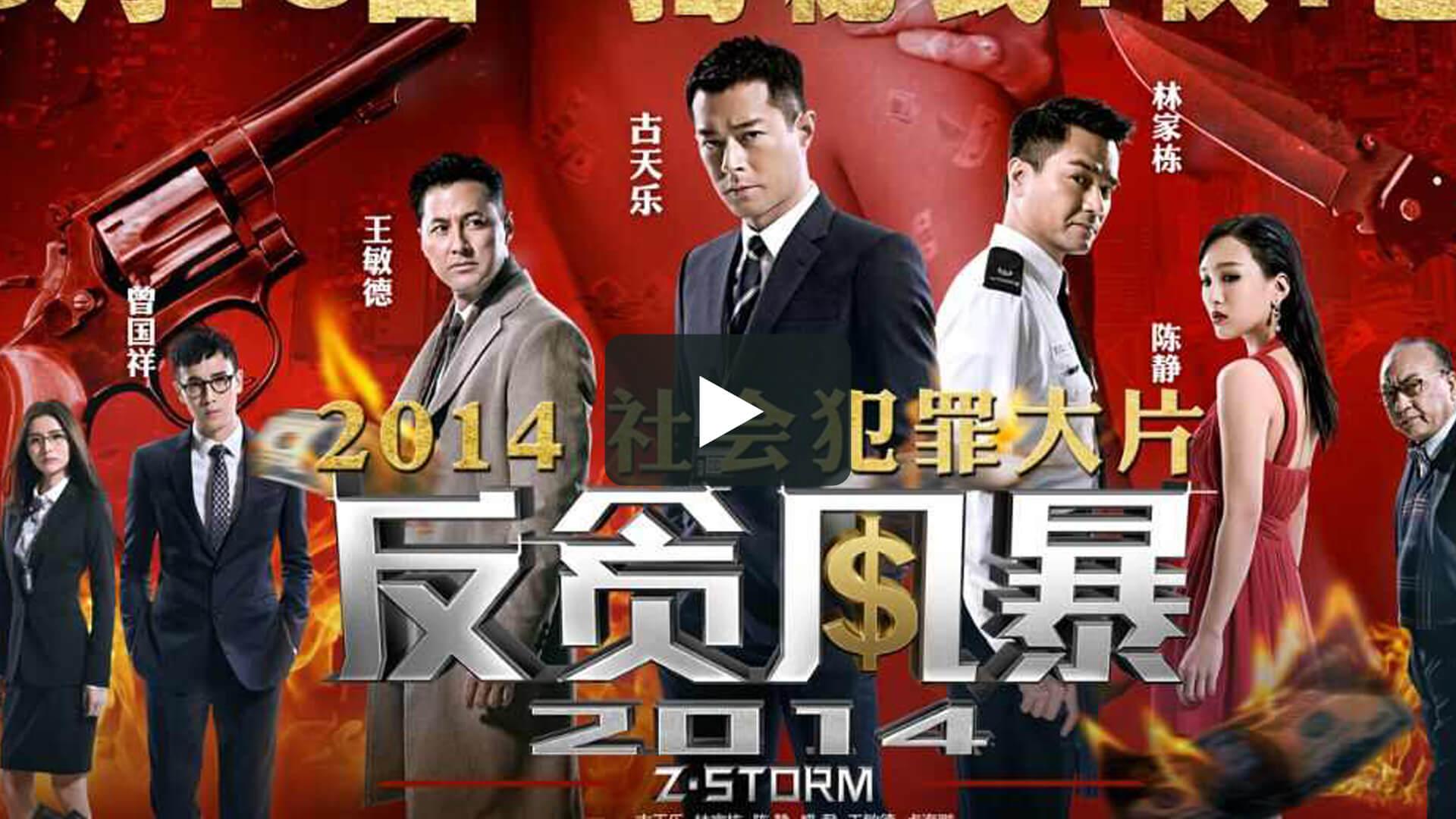 反貪風暴 - Z Storm