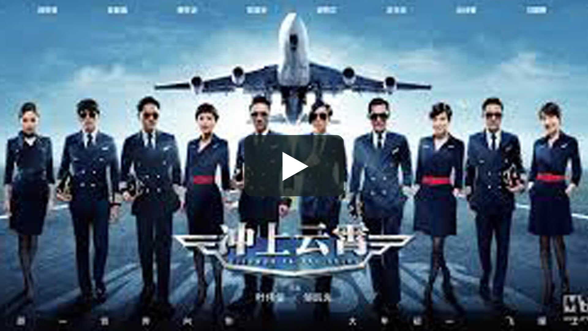 衝上雲霄 - Triumph in the Skies