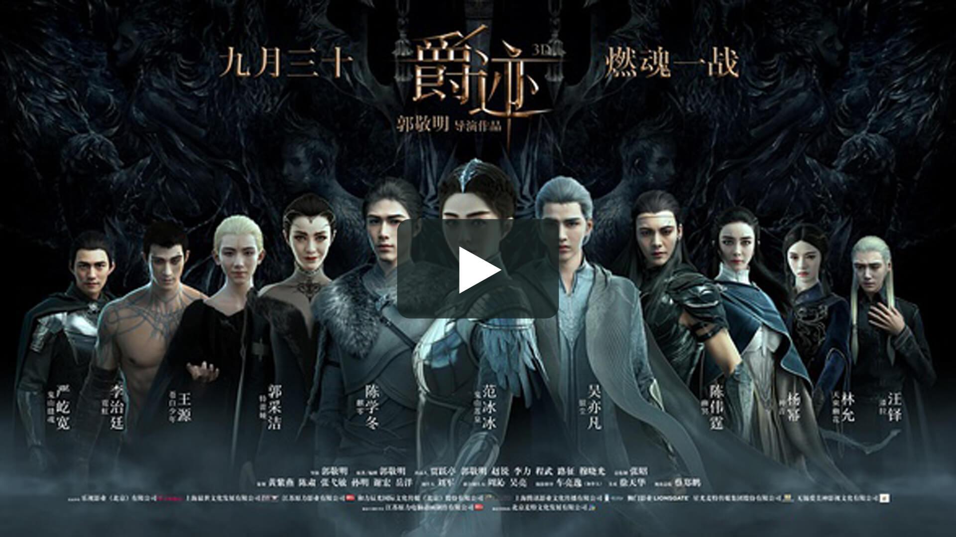 爵跡 - L.O.R.D: Legend of Ravaging Dynasties