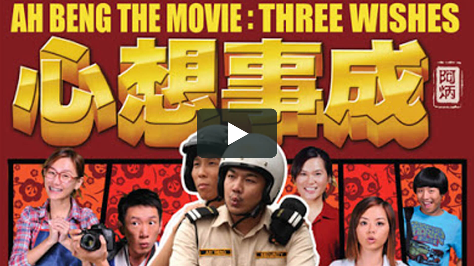 阿炳心想事成 - Ah Beng The Movie: 3 Wishes