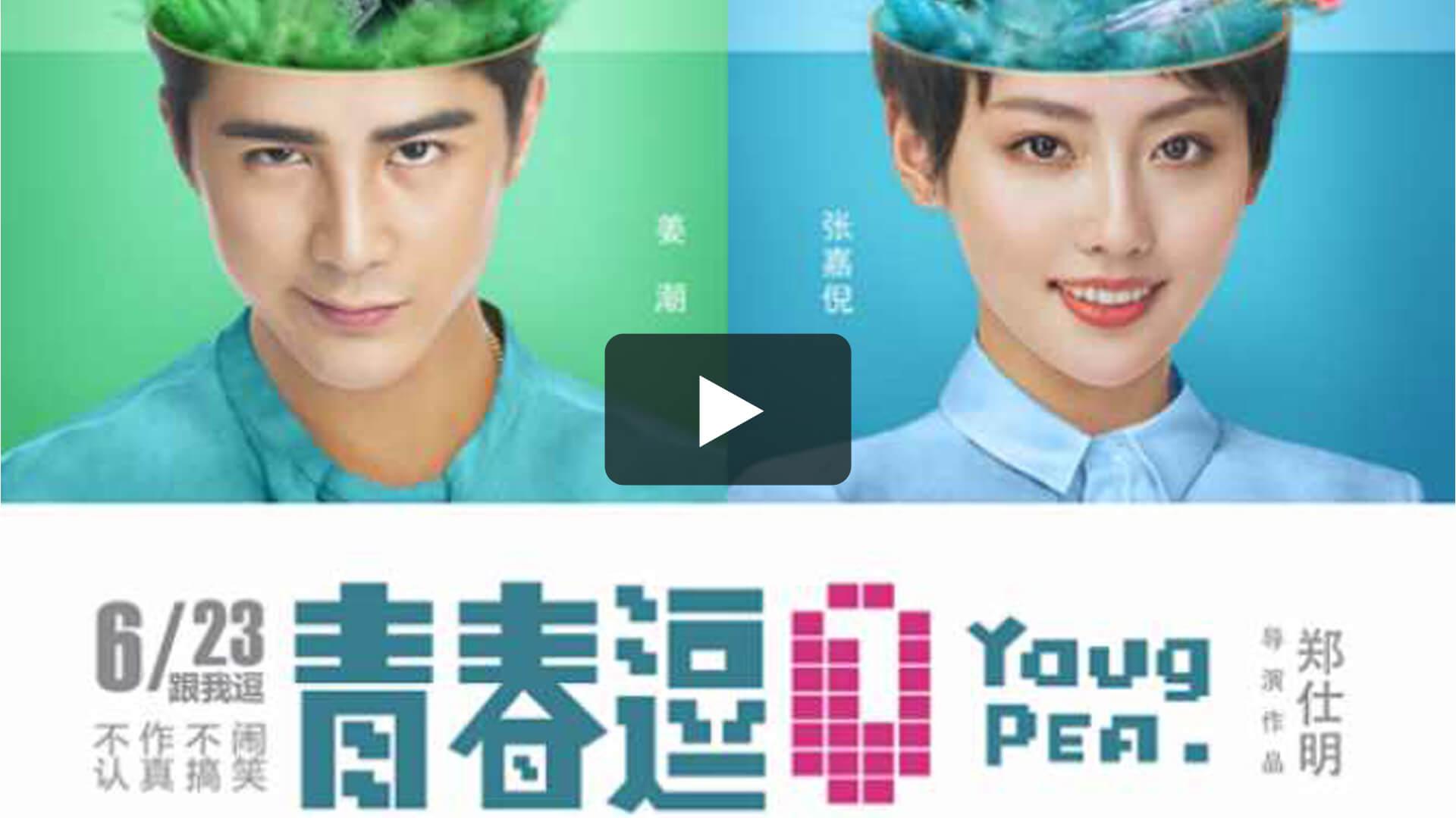 青春逗 - Young Pea
