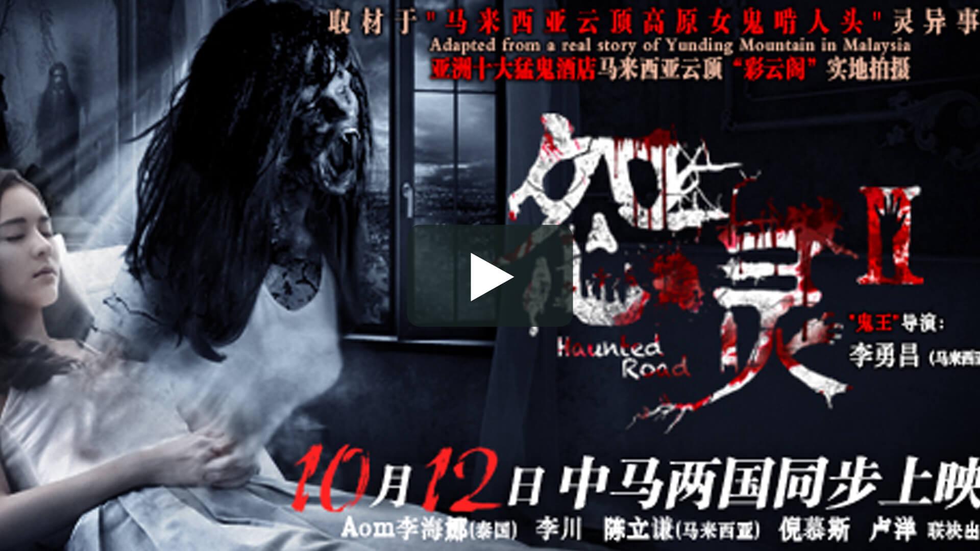 怨靈2 - Haunted Road II