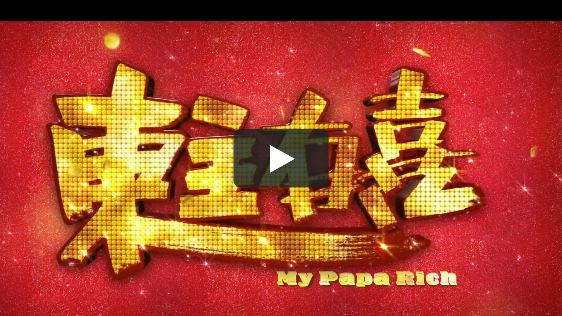 東主有喜 - My Papa Rich
