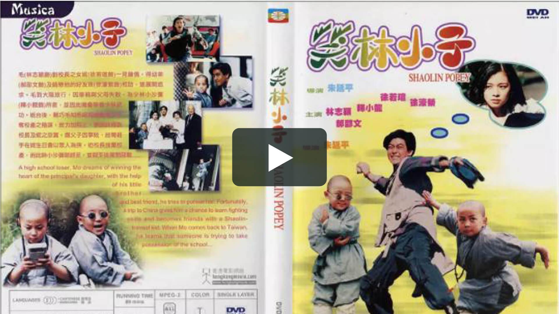 笑林小子 - Shaolin Popey