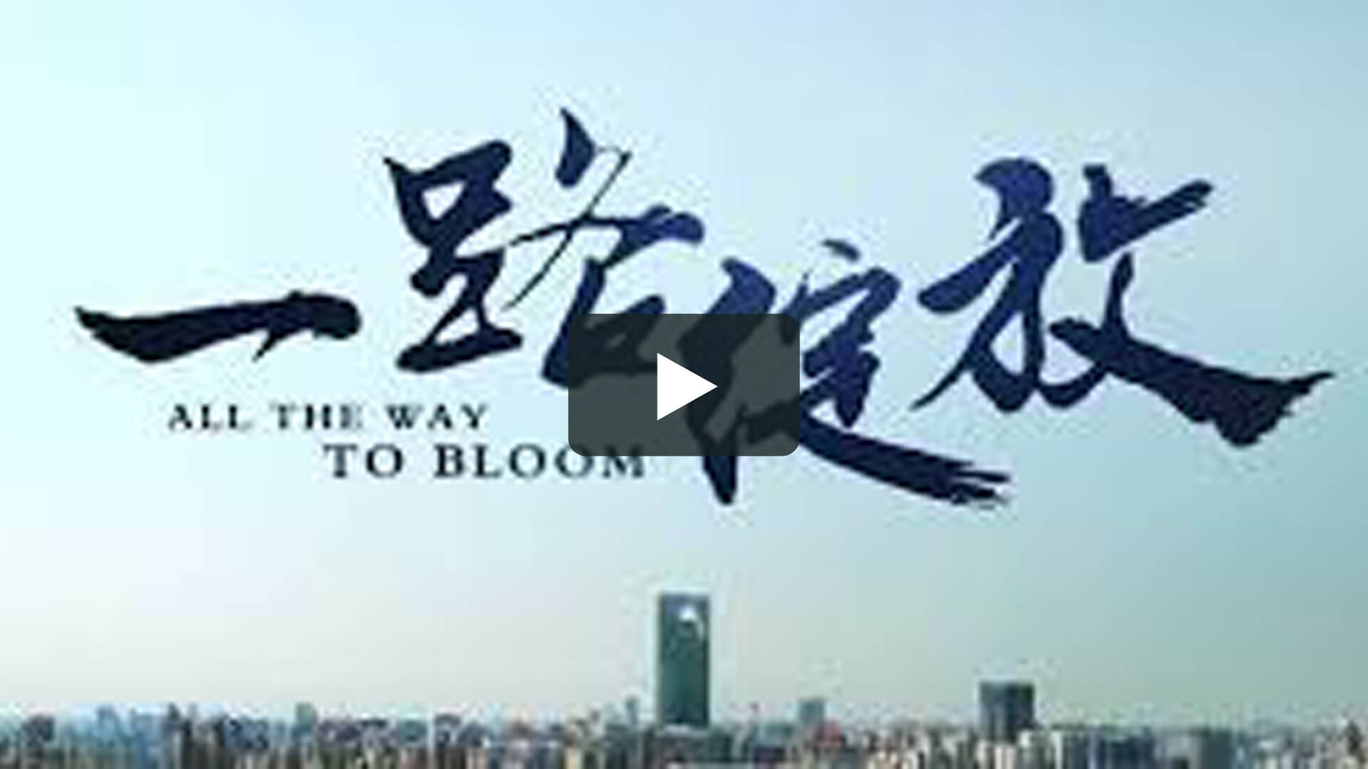 一路綻放 - All the Way to Bloom