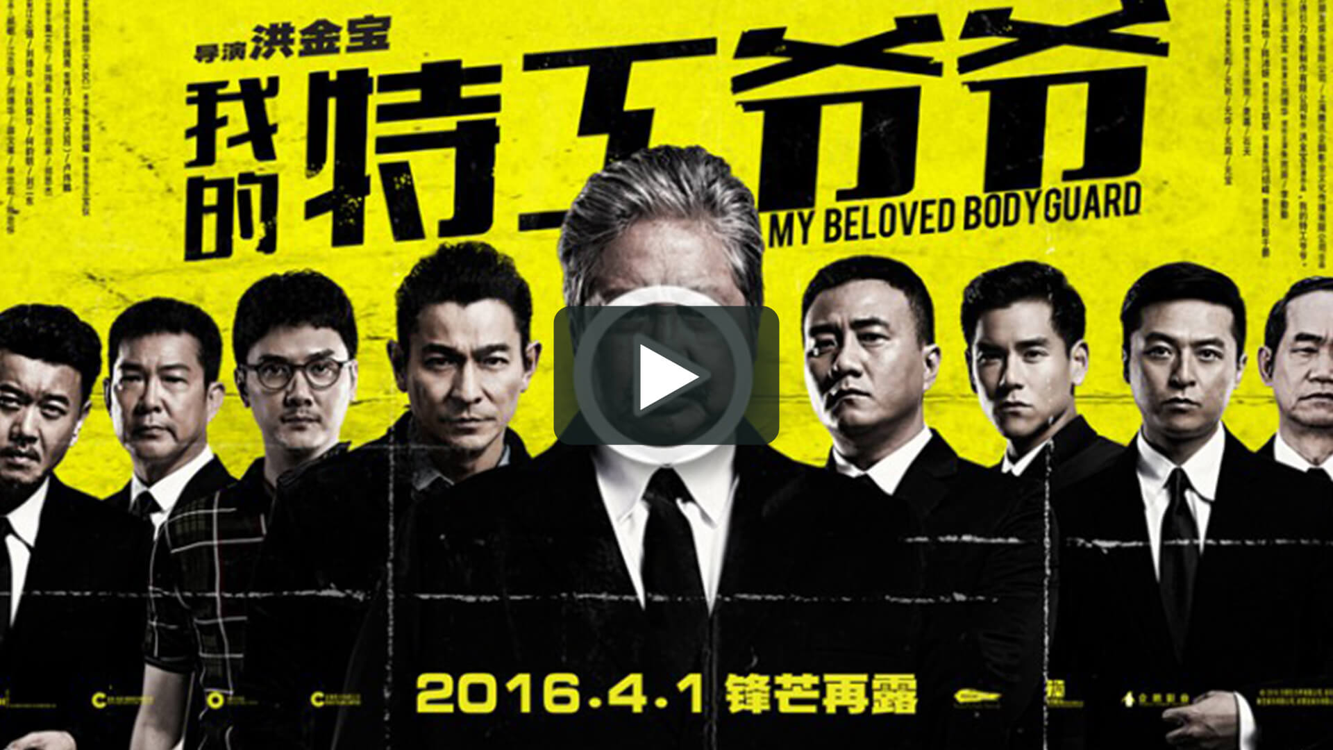 我的特工爺爺 My Beloved Bodyguard