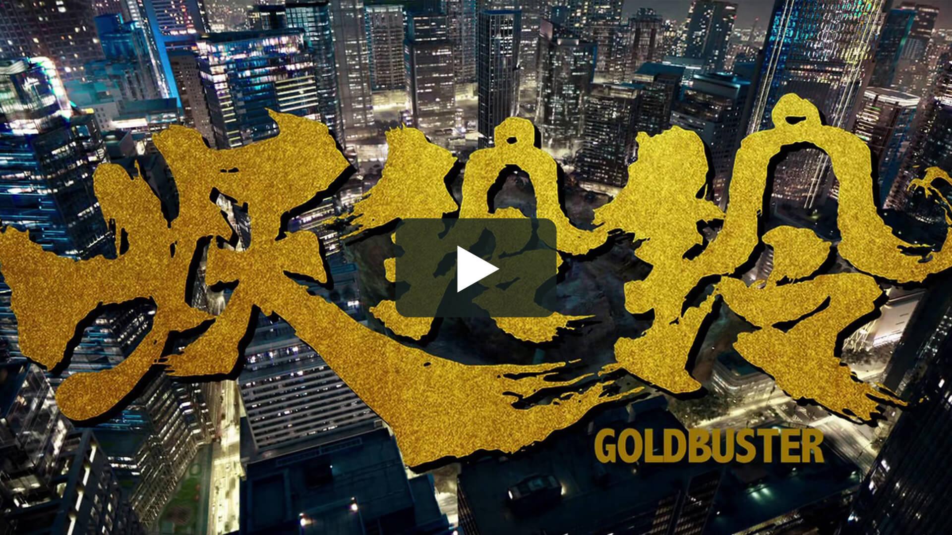 妖鈴鈴 - Goldbuster