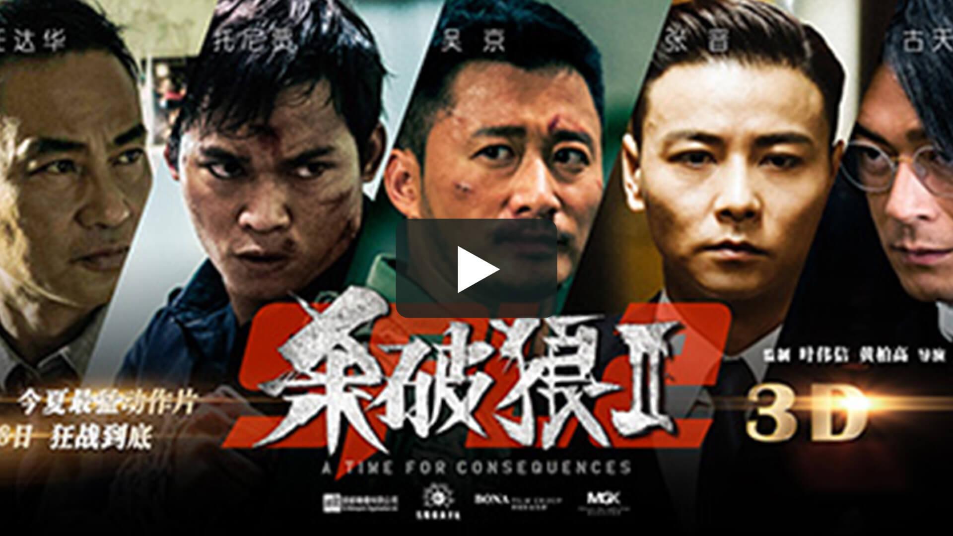 殺破狼2 -  SPL II: A Time for Consequences