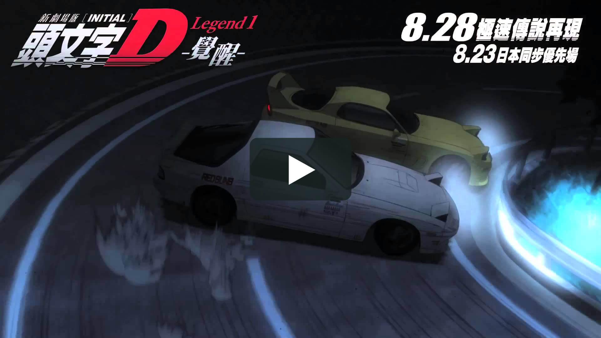 頭文字D新劇場版:覺醒-Legend1