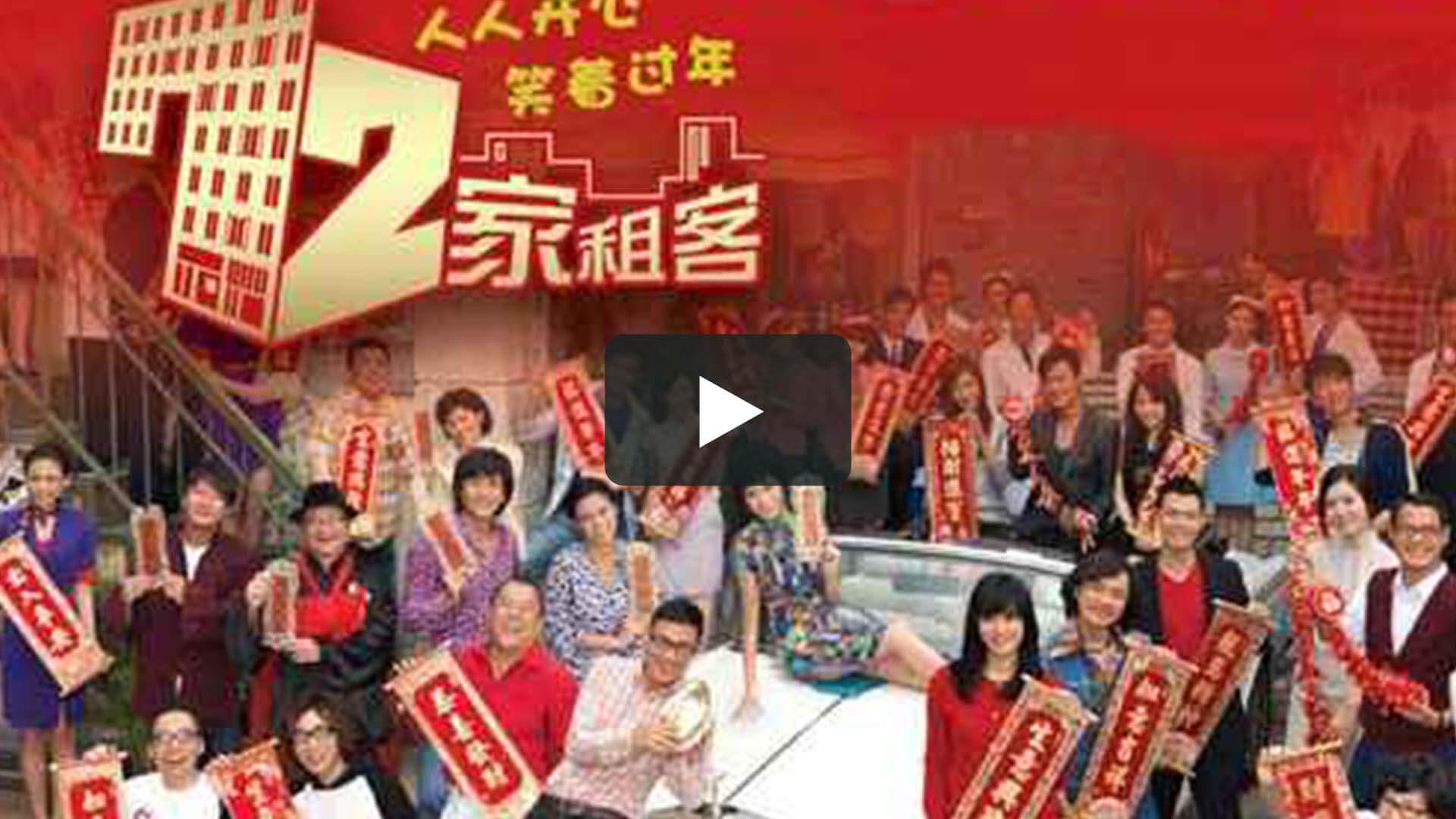 72家租客 - 72 Tenants of Prosperity