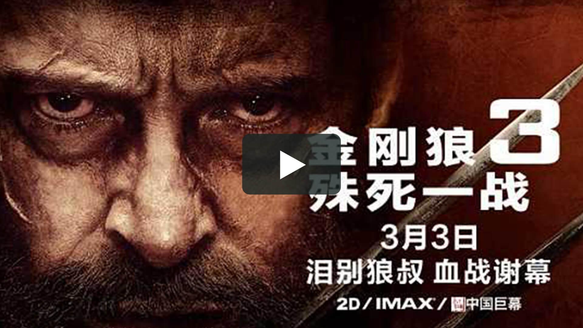 Wolverine 3 - 金剛狼3