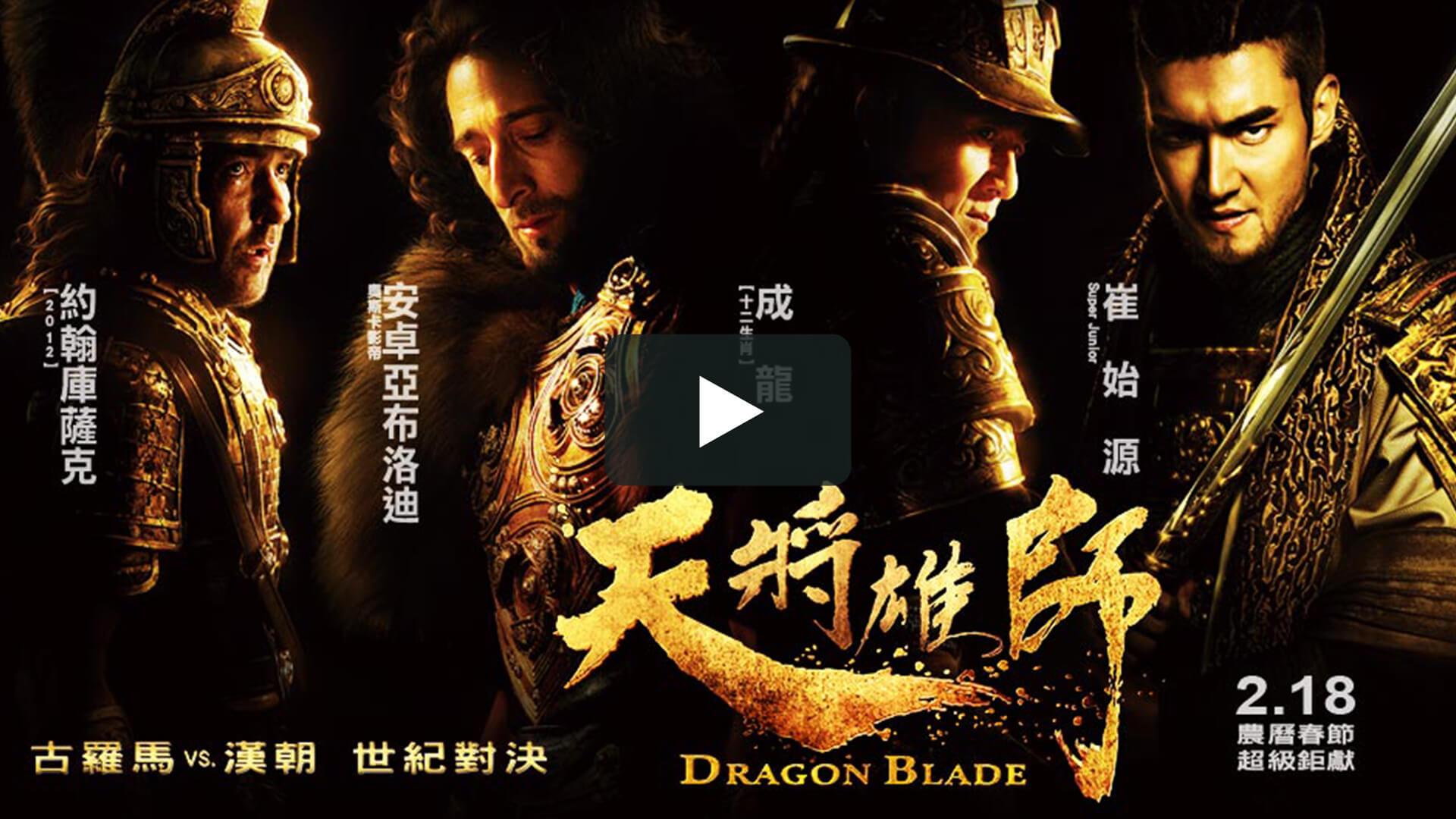 天將雄師 - Dragon Blade