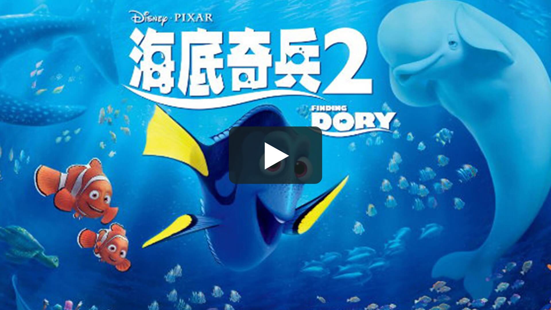 Finding Dory - 海底總動員2:多莉去哪兒