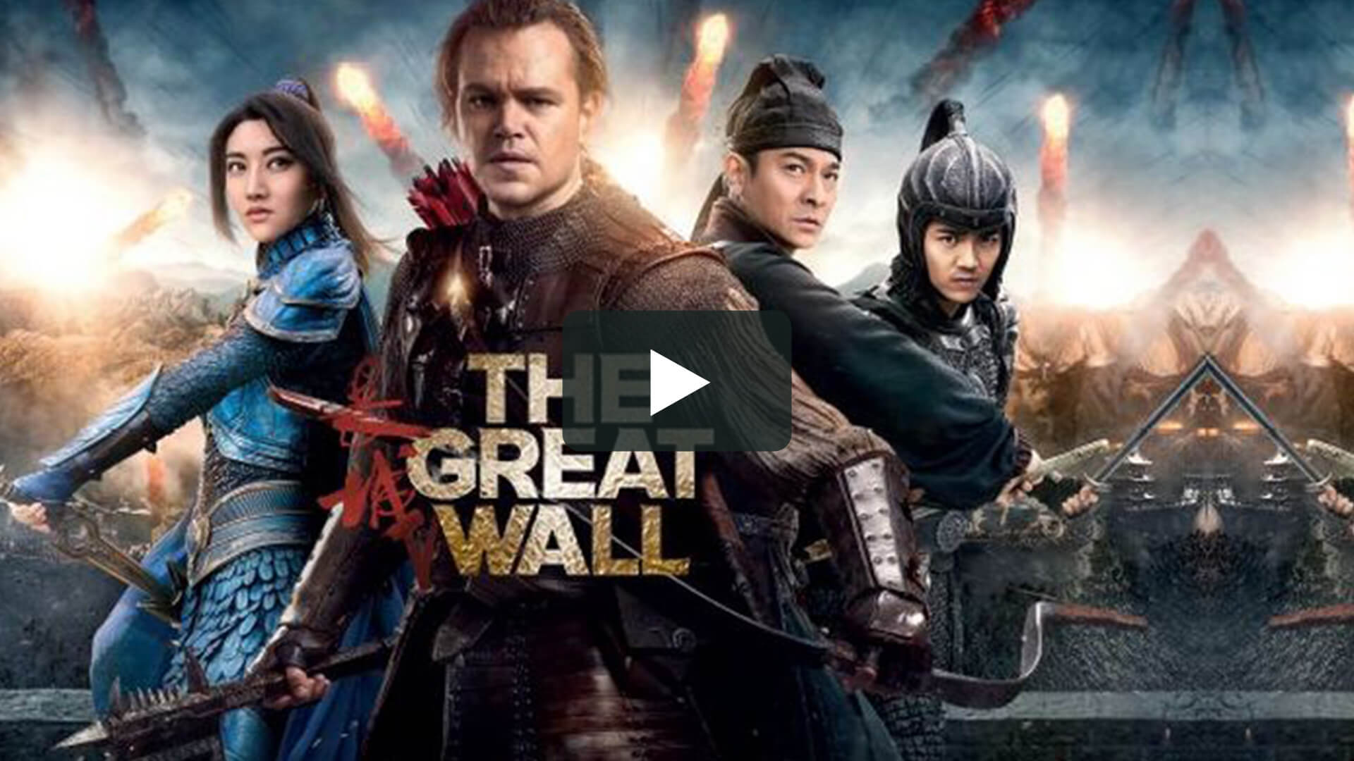 The Great Wall - 長城