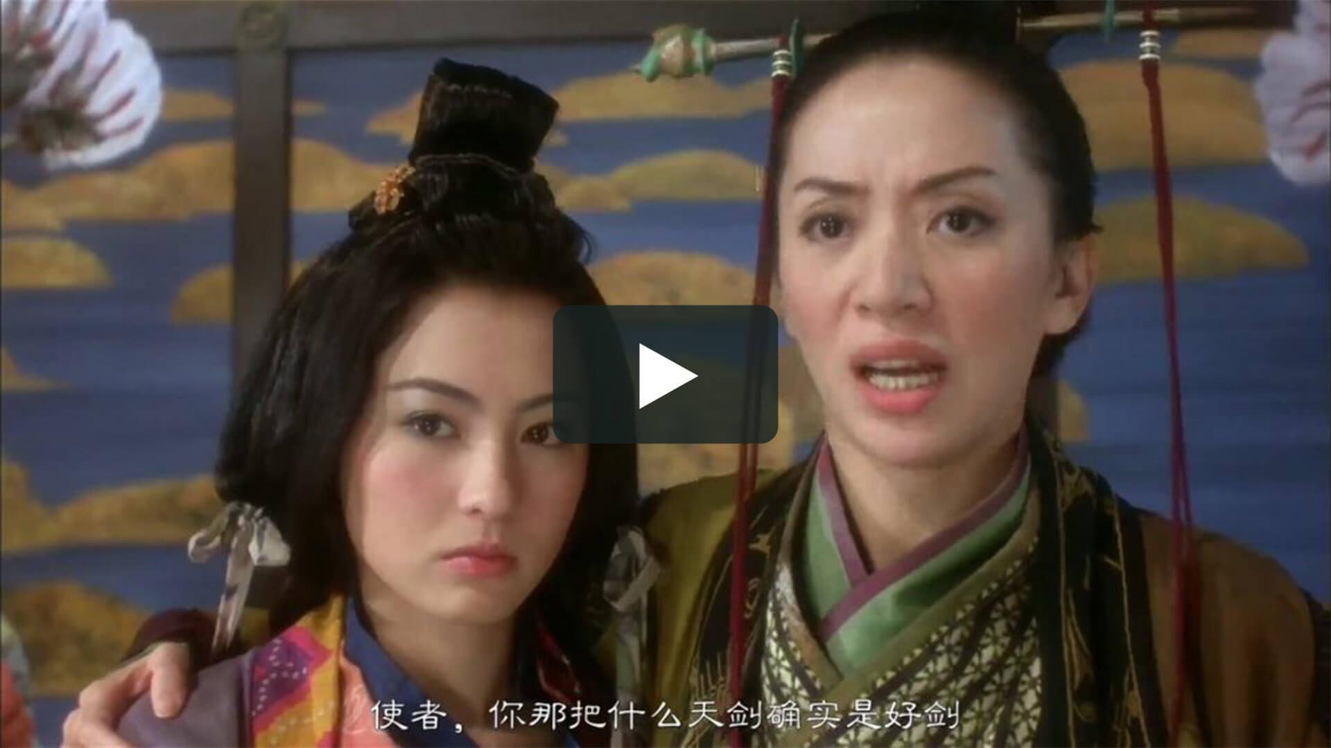 钟无艳-Wu yen