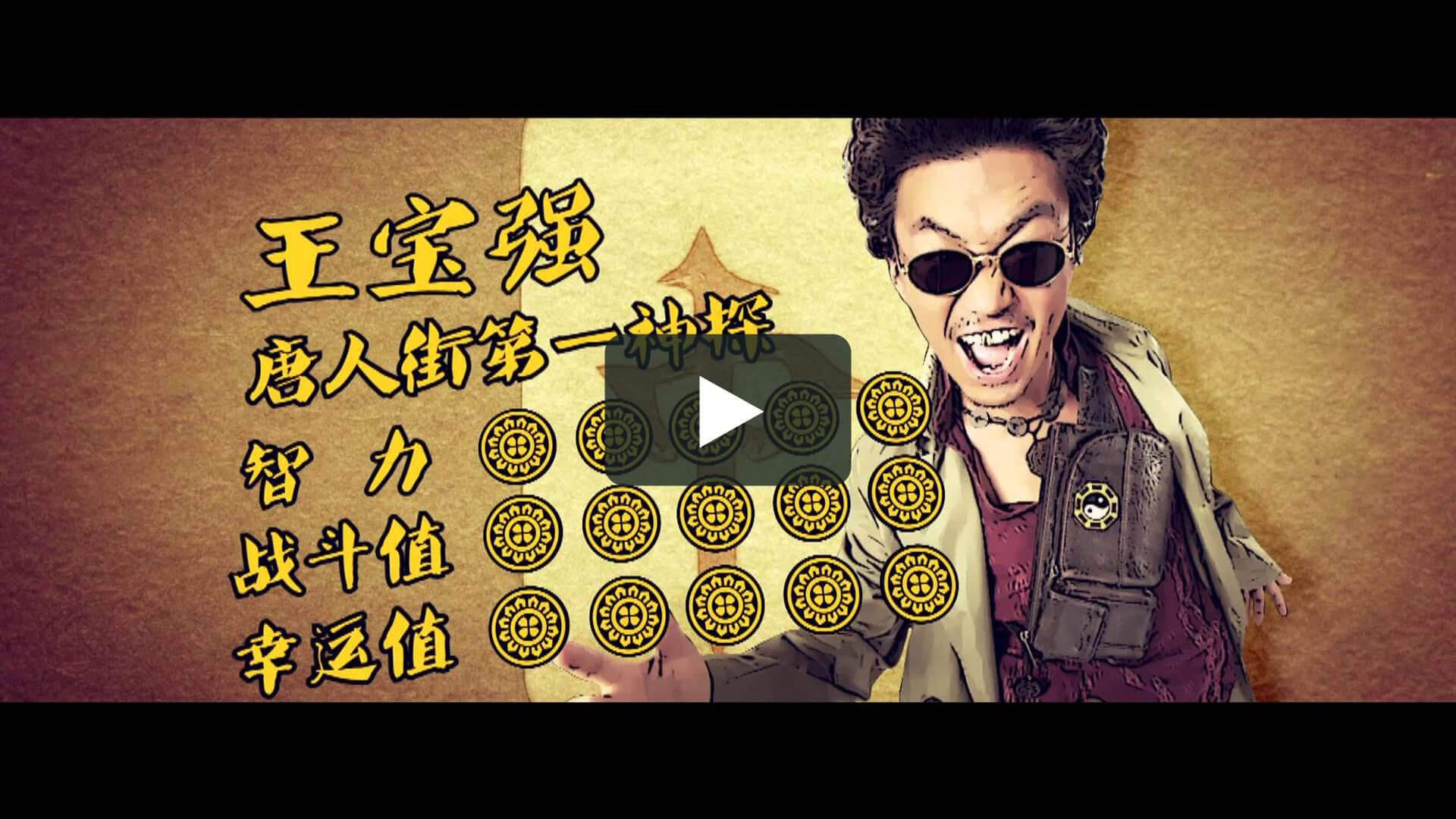 唐人街探案 - Detective Chinatown