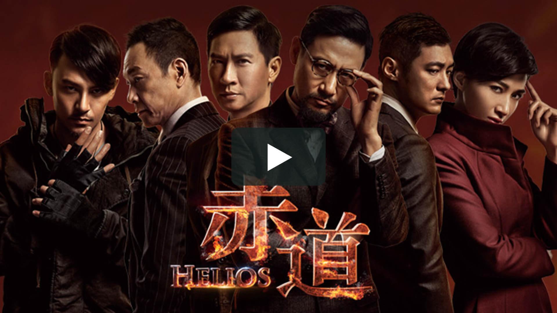 赤道 - Helios