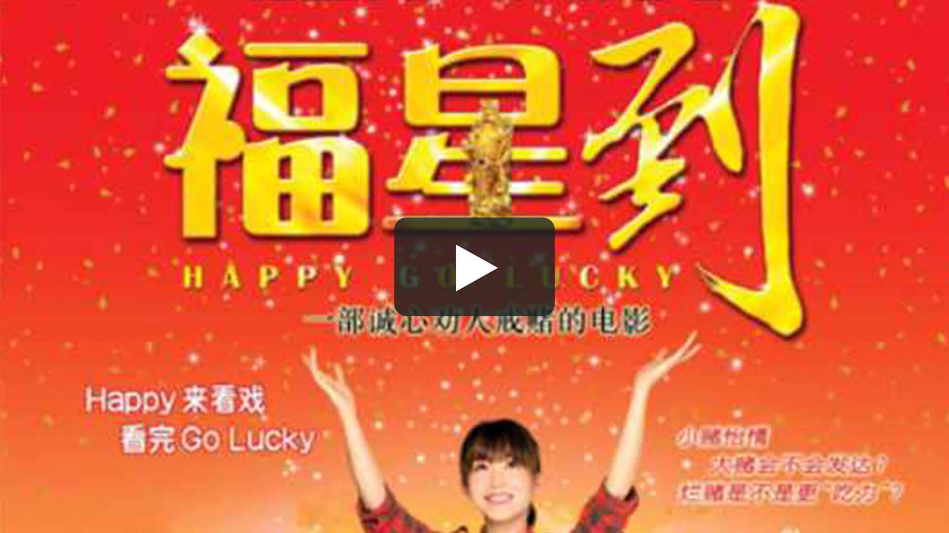 福星到 - Happy Go Lucky