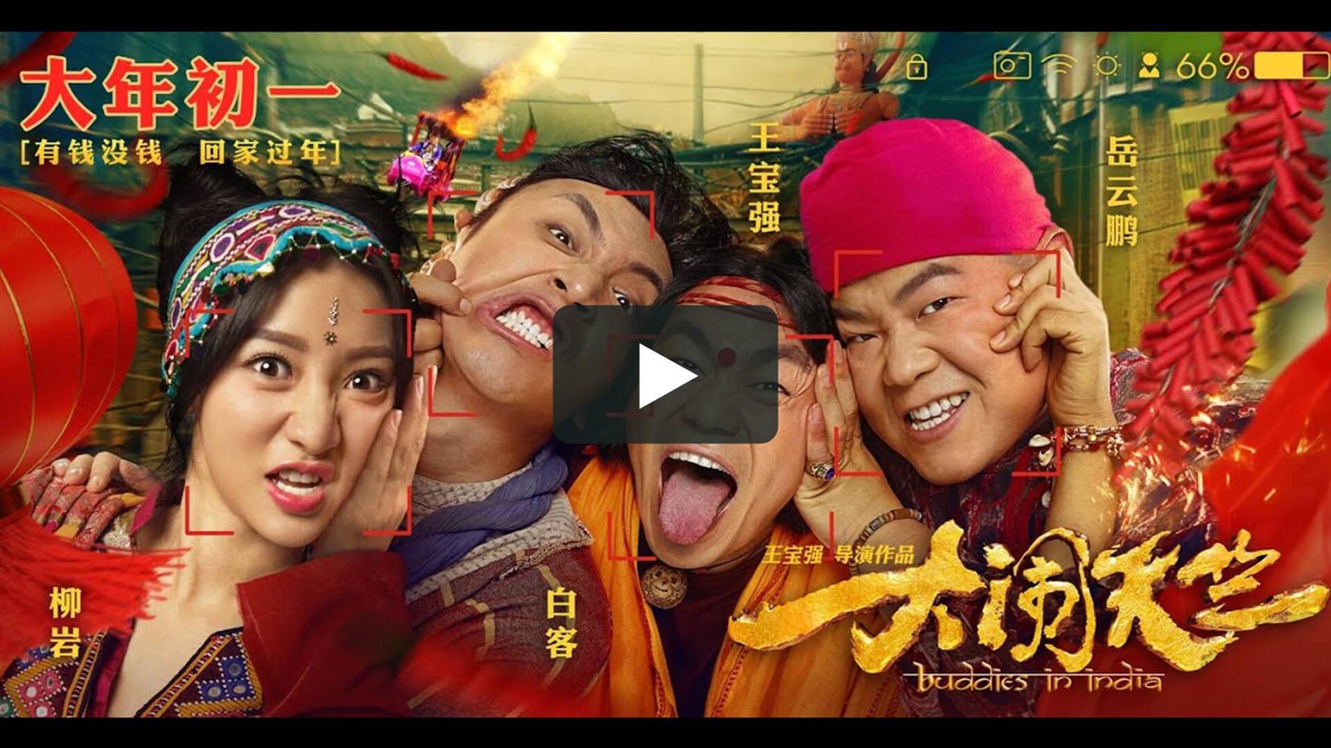 大鬧天竺 - Buddies in India