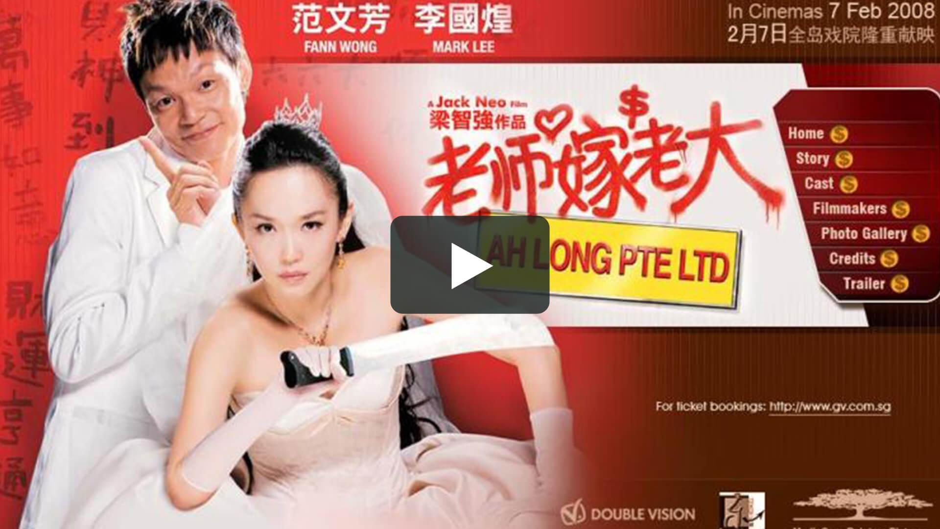 老師嫁老大 - Ah Long Pte Ltd