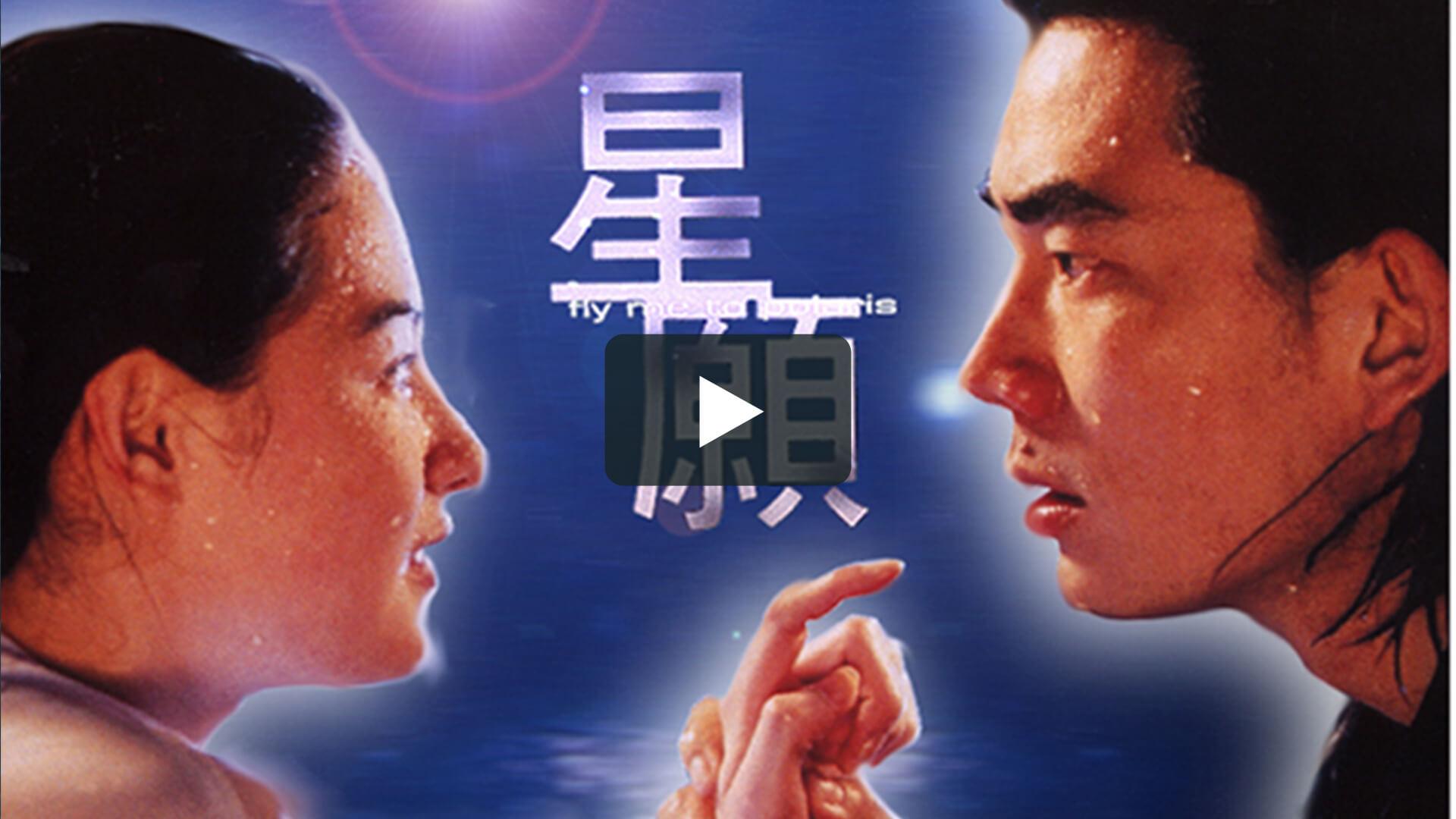 星願 - Fly Me To Polaris