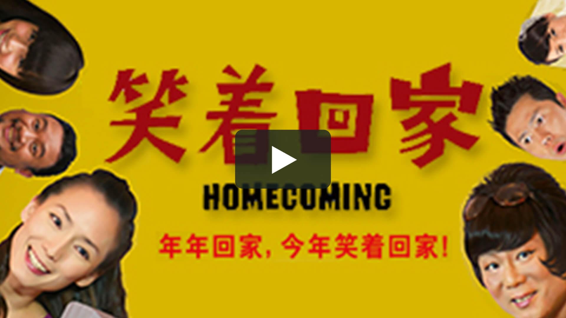 笑著回家 - Homecoming