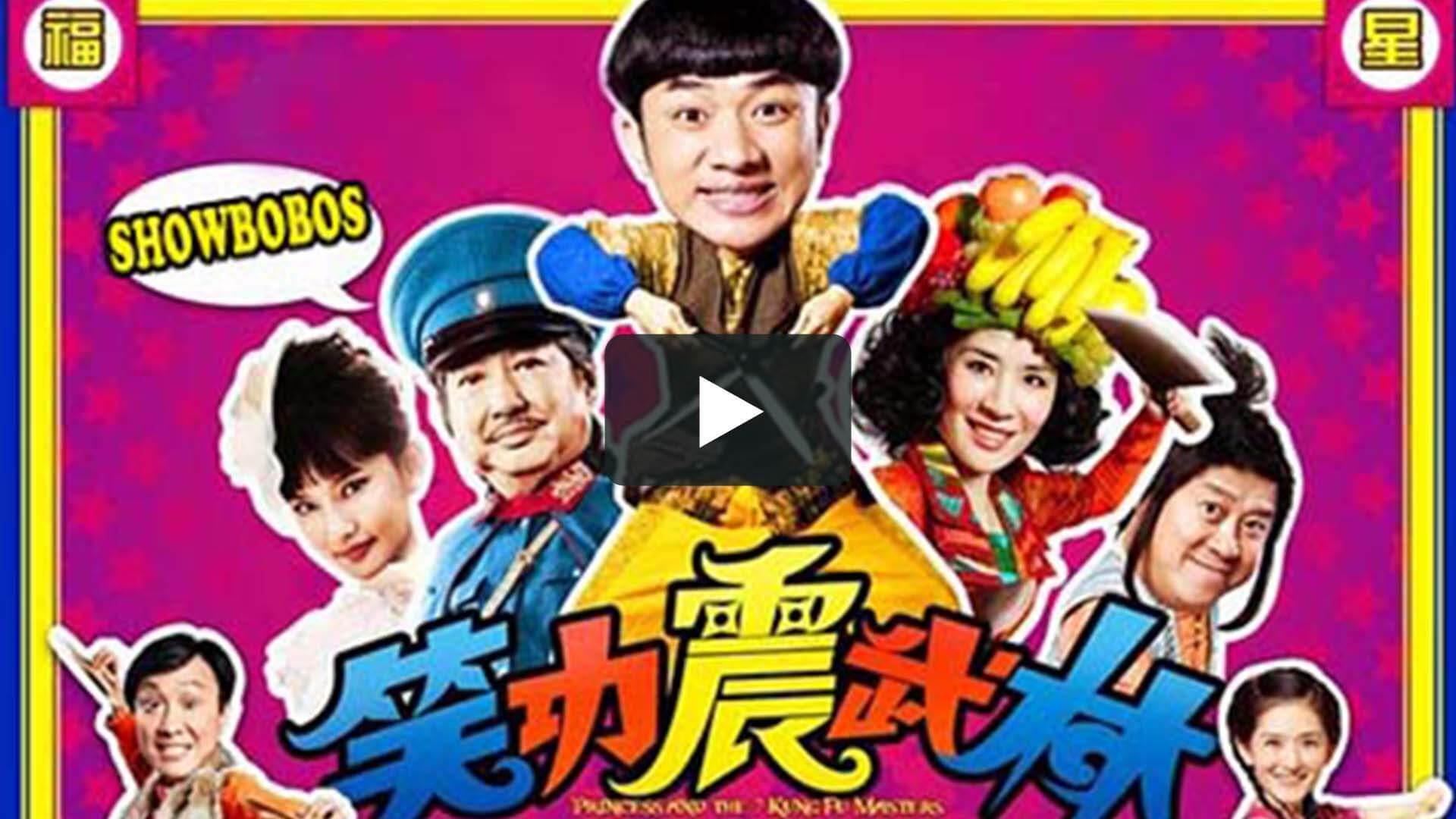 笑功震武林 - Princess and Seven Kung Fu Masters