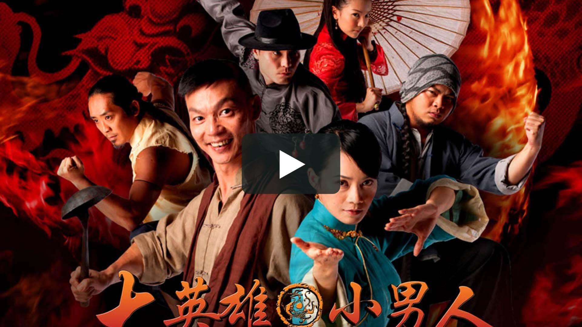 大英雄小男人 - Petaling Street Warriors