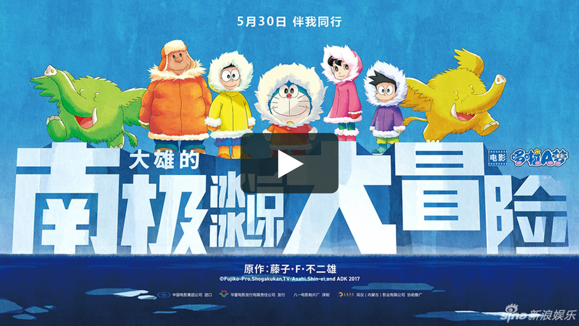 哆啦A夢:大雄的南極冰冰涼大冒險