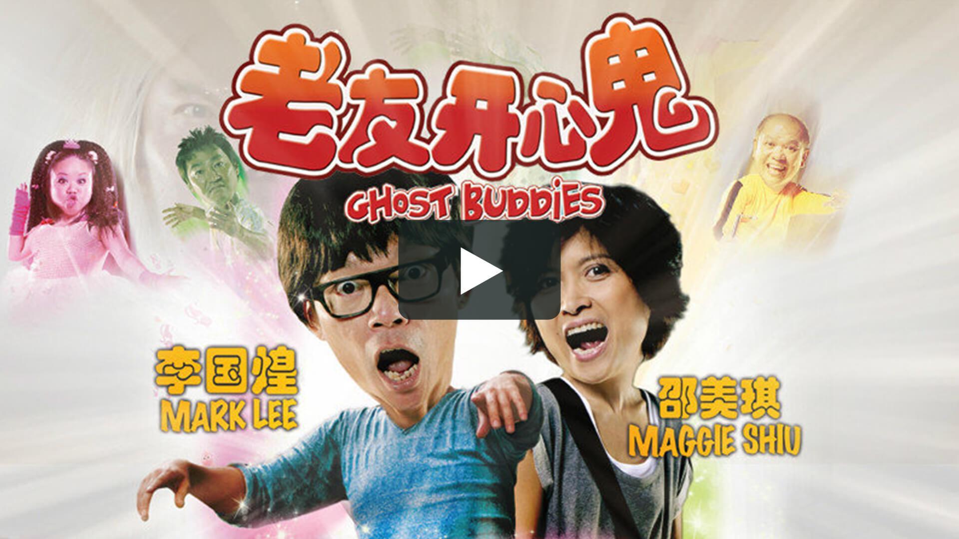 老友開心鬼 - Ghost Buddies