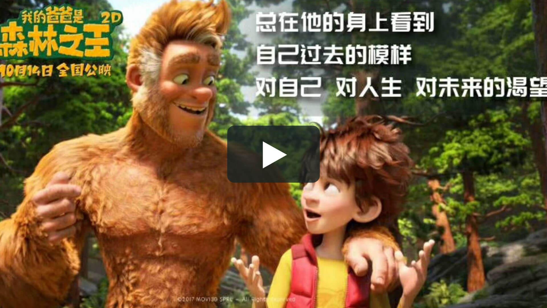 我的爸爸是森林之王-The Son Of Bigfoot