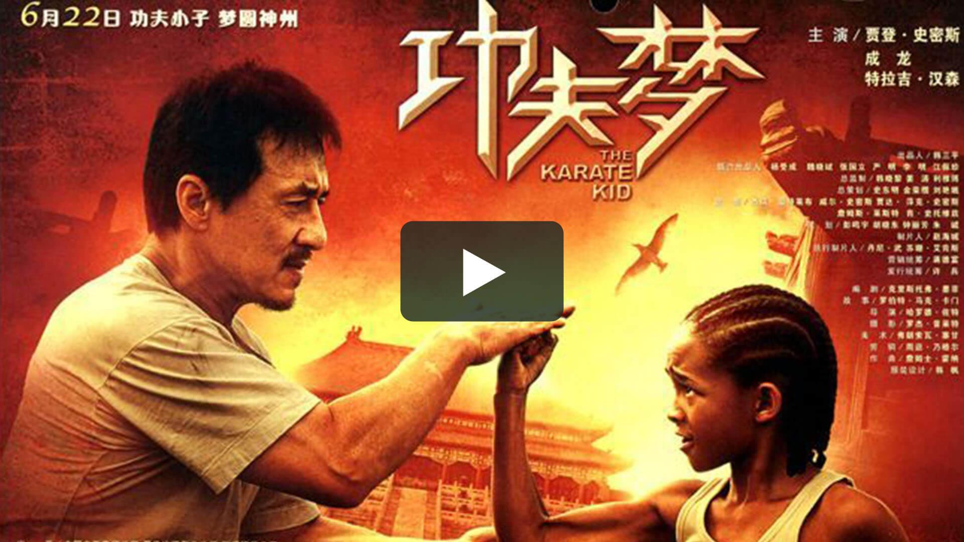 功夫夢 - The Karate Kid