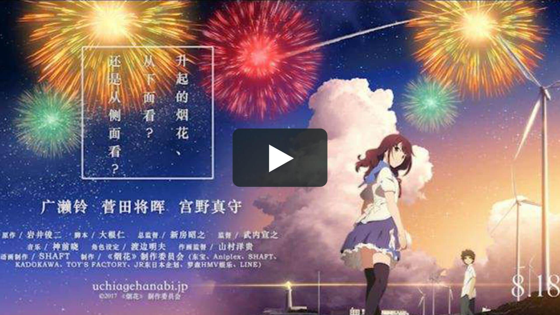 煙花-Fireworks