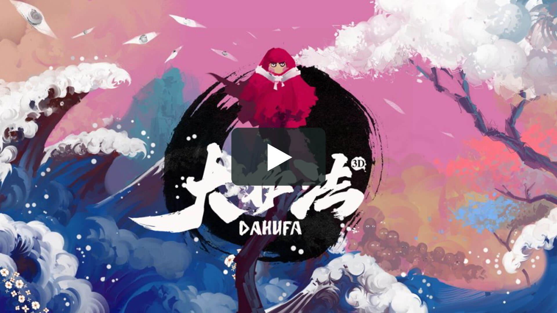 大護法-Dahufa