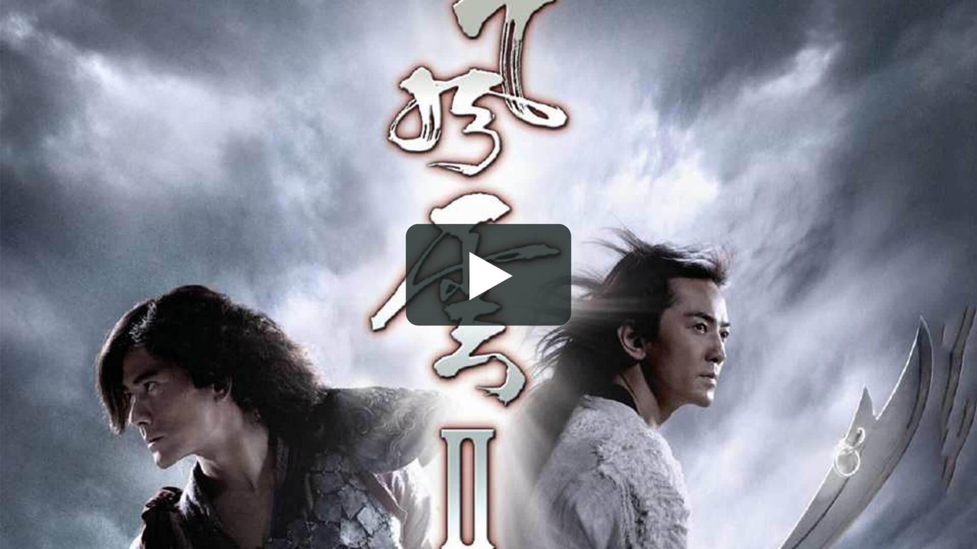 風雲之皇者降臨 2 - The Storm Warriors