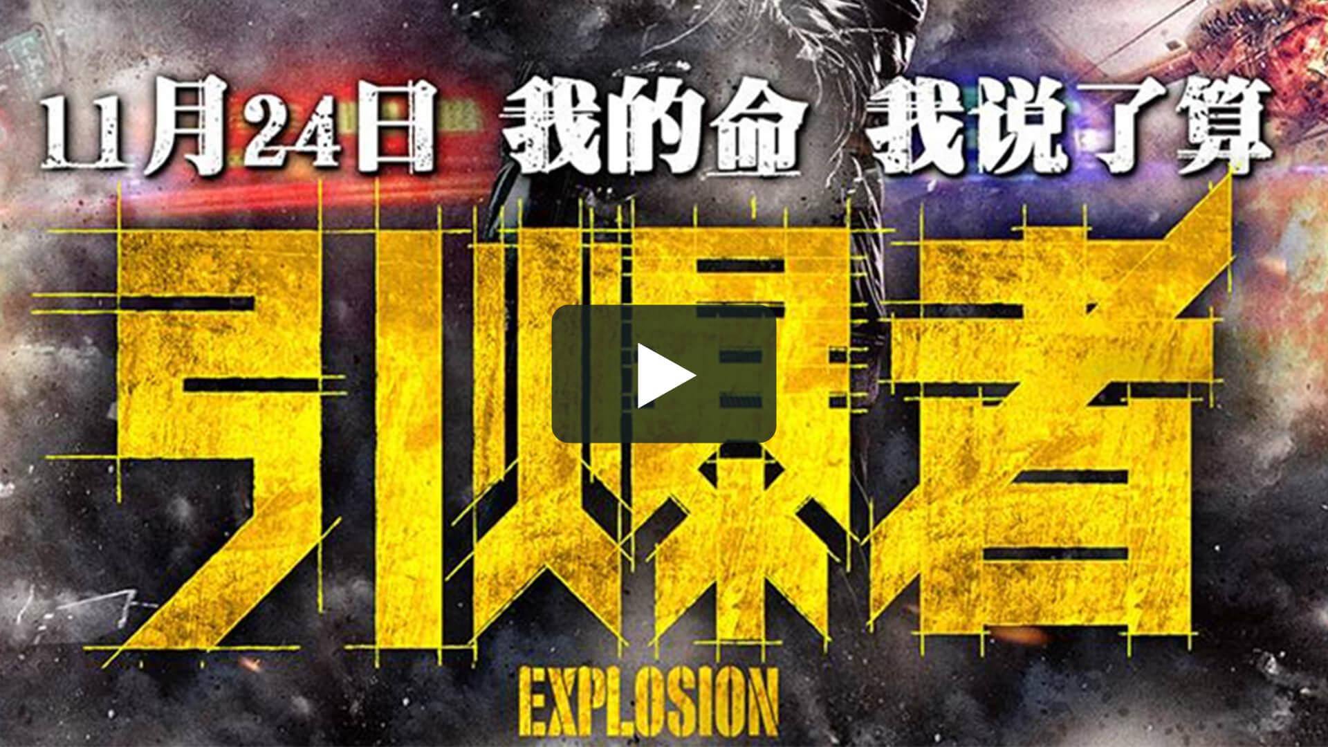 引爆者 - Explosion