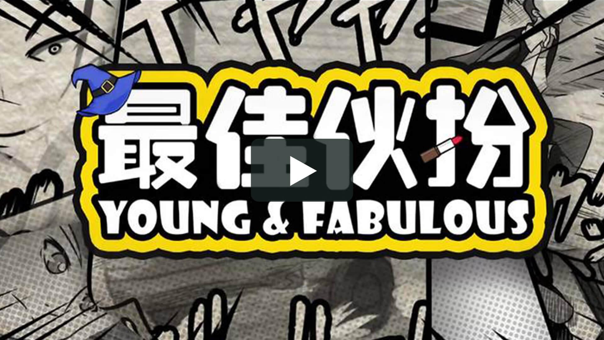 最佳夥扮 - Young And Fabulous