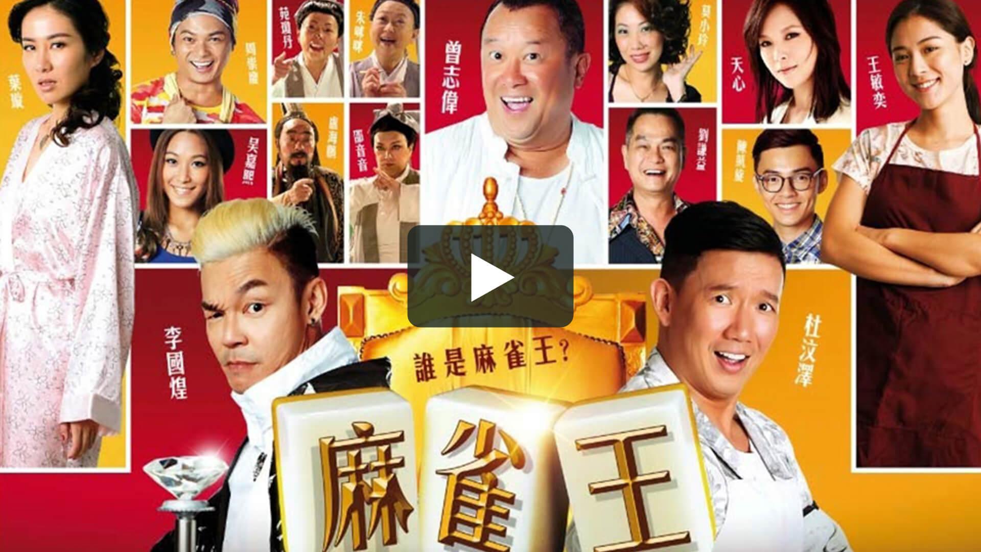 麻雀王 - King of Mahjong