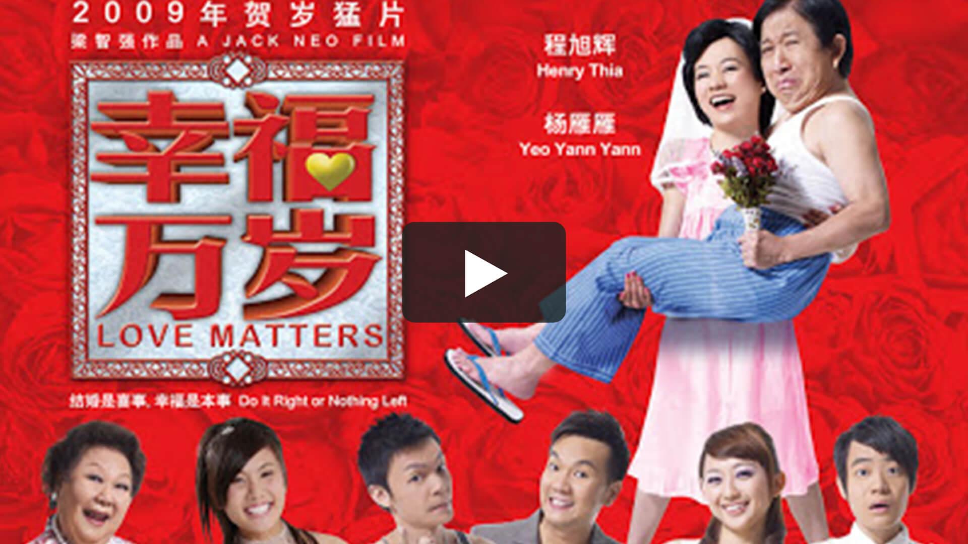 幸福萬歲 - Love Matters