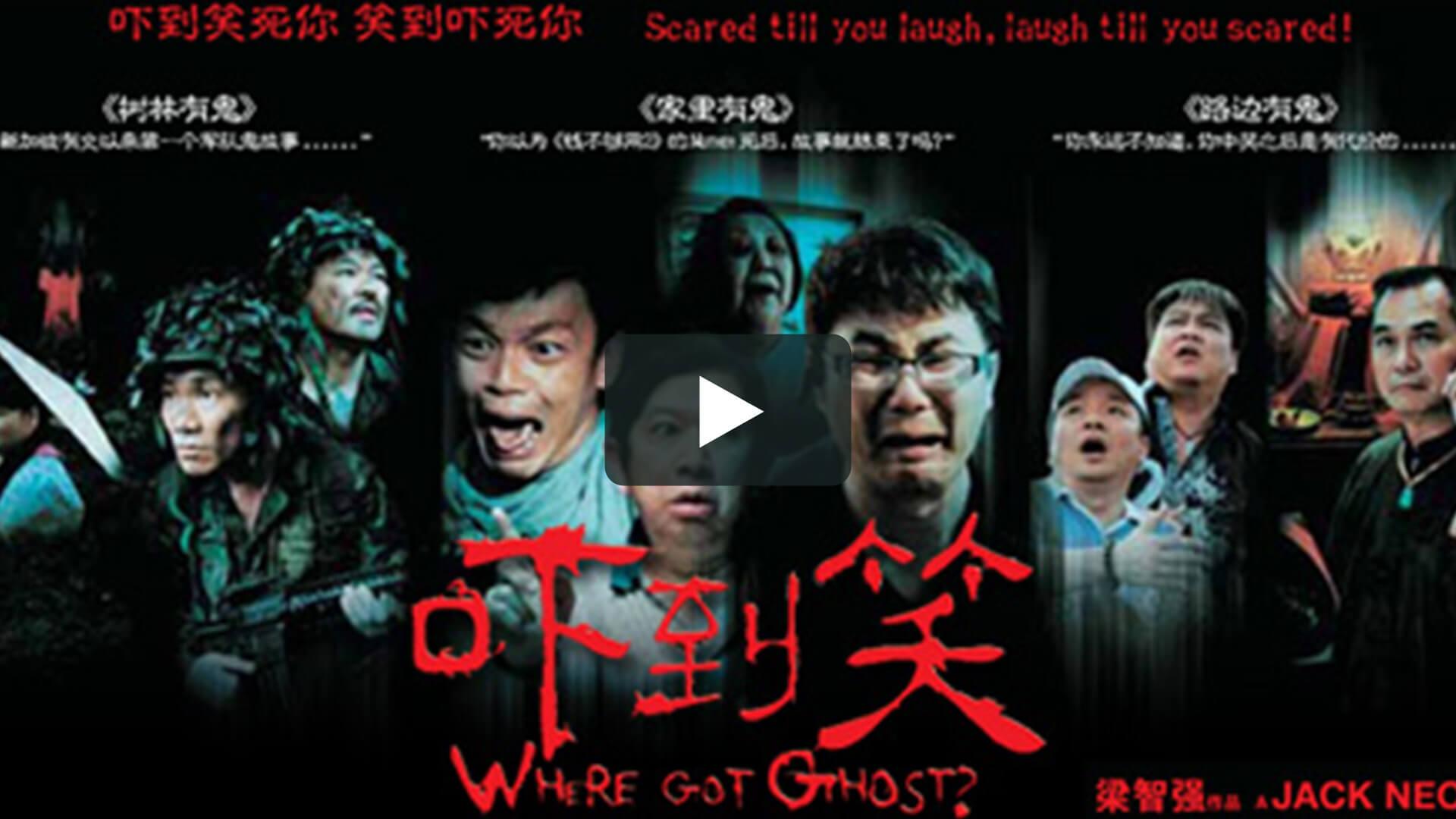 嚇到笑 - Where got ghost?